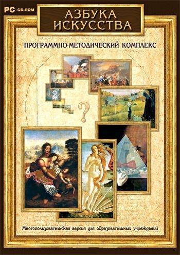 Азбука искусства. Программно-методический комплекс (Цифровая версия)Пособие рекомендованоМИОО Департамента образования г. Москвы.<br>