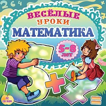 Веселые уроки. Математика (Цифровая версия)Сборник интерактивных заданий для детей старшего дошкольного возраста и учащихся начальной школы.<br>