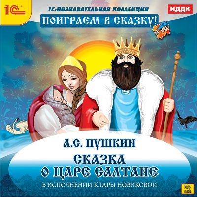 Поиграем в сказку! А.С. Пушкин «Сказка о царе Салтане» (Цифровая версия) от 1С Интерес