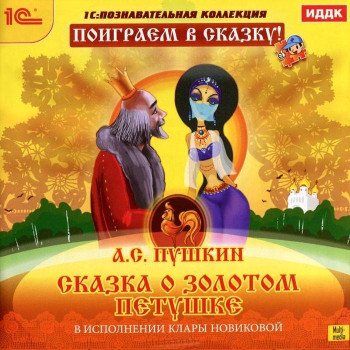 Поиграем в сказку! А.С. Пушкин «Сказка о золотом петушке» (Цифровая версия)