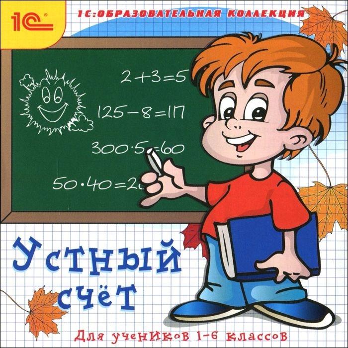 Устный счет (Цифровая версия)Курс обучения поможетребёнку овладеть навыками устного счёта.<br>