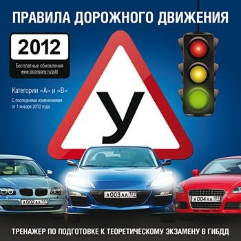 Правила дорожного движения 2012 (Цифровая версия)Правила дорожного движения со всеми актуальными дополнениями.<br>