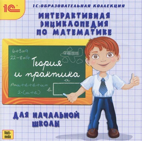 Интерактивная энциклопедия по математике для начальной школы (Цифровая версия)