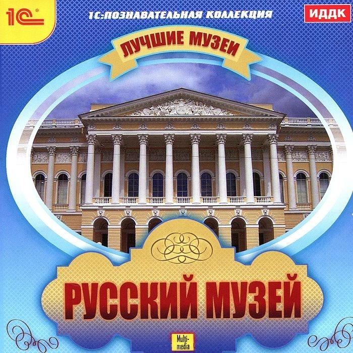Лучшие музеи. Русский музей (Цифровая версия) лучшие музеи русский музей цифровая версия
