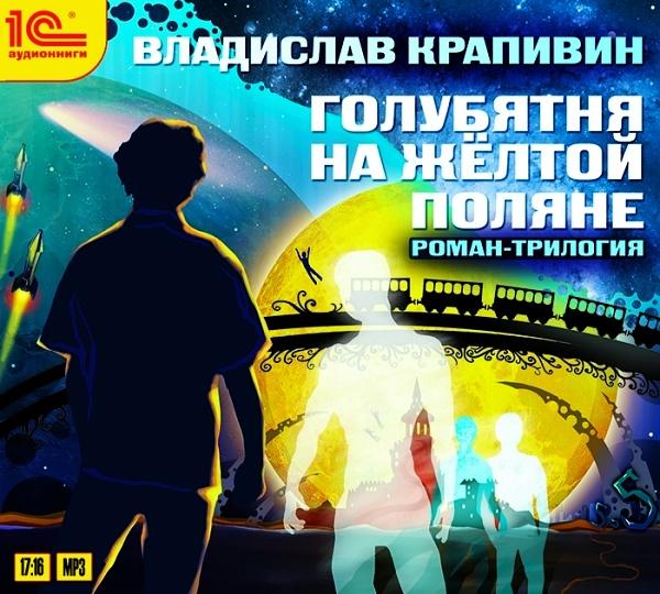 Крапивин Владислав Голубятня на желтой поляне (Цифровая версия)