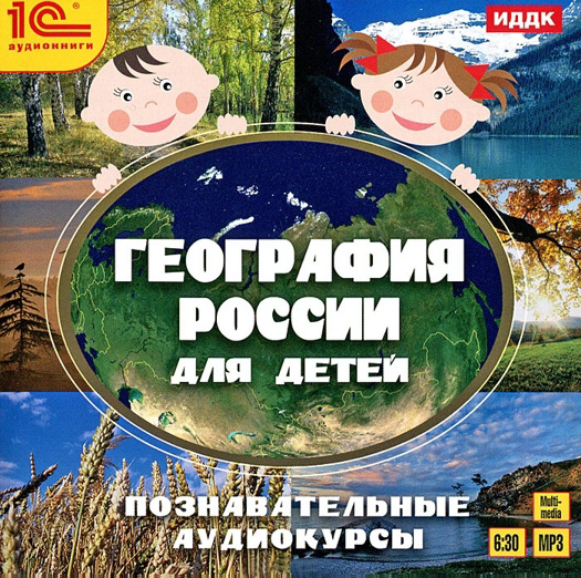 География России для детей. Познавательные аудиокурсы (Цифровая версия)Аудиокурс География России для детей содержит сведения обо всех географических районах РФ. Отдельный раздел посвящён российским водоёмам.<br>