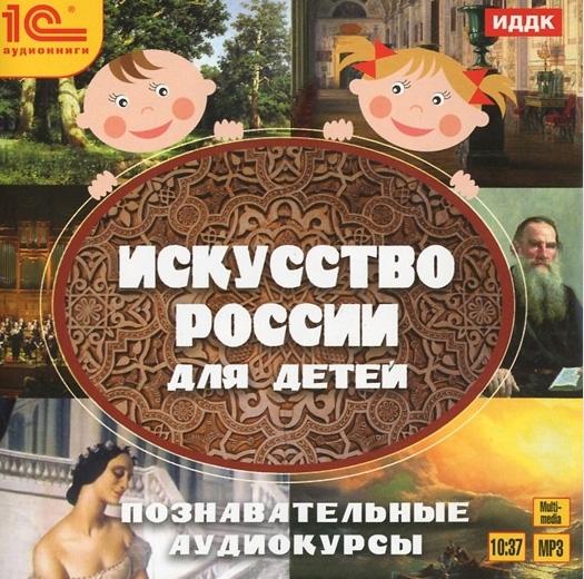 Искусство России для детей. Познавательные аудиокурсы  (Цифровая версия) арифметика для малышей цифровая версия