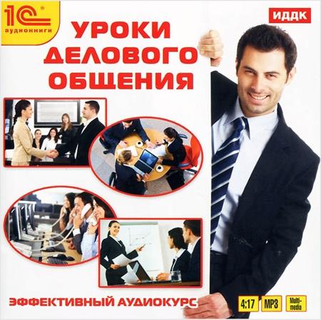 Уроки делового общения. Эффективный аудиокурс (цифровая версия) (Цифровая версия)