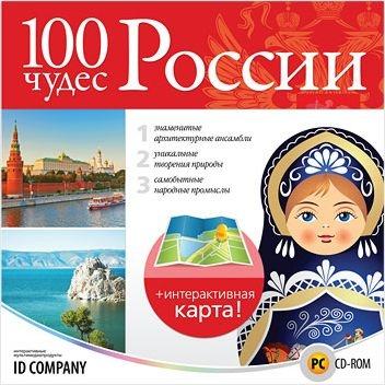 100 чудес России (Цифровая версия)Вас ждут величественные шедевры природы и гениальные творения человека.<br>