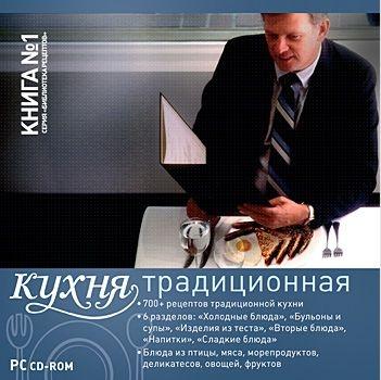 Серия «Библиотека рецептов». Книга № 1. Традиционная кухня (Цифровая версия)