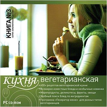 Серия «Библиотека рецептов». Книга № 3. Вегетарианская кухня (Цифровая версия)