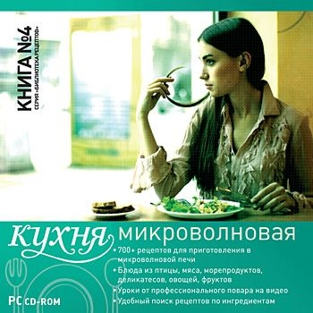 Серия «Библиотека рецептов». Книга № 4. Микроволновая кухня (Цифровая версия)