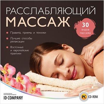 Расслабляющий массаж (Цифровая версия)Вас ждет полная релаксация!<br>