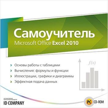 Самоучитель Microsoft Office Excel 2010 (Цифровая версия)