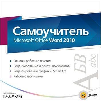 Самоучитель Microsoft Office Word 2010 (Цифровая версия)
