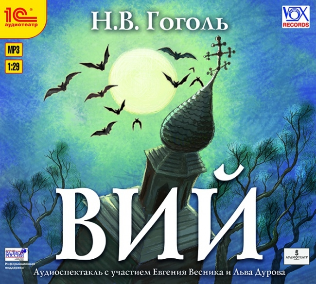 Гоголь Николай Вий (цифровая версия) (Цифровая версия)