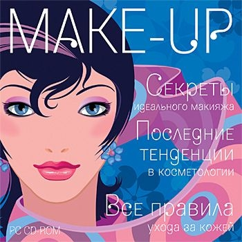 Твой стилист. Make-Up. Секреты идеального макияжа (Цифровая версия) твой стилист nail art цифровая версия