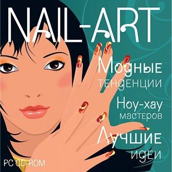 Твой стилист. Nail-Art (Цифровая версия) твой стилист nail art цифровая версия
