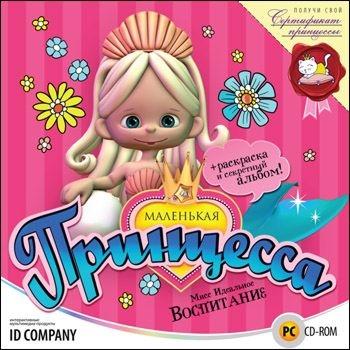 Маленькая принцесса. Мисс Идеальное воспитание (Цифровая версия)Стань Настоящей Принцессой!<br>