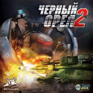 Черный Орел 2 (Цифровая версия)Если нужно быстро и эффективно разрешить локальный конфликт, уничтожить базу террористов или проверить на прочность вражеских боевых роботов &amp;ndash; лучше танка средства не найти! Во всепоглощающей аркадной игре Черный Орел 2 вы сможете реализовать все то, о чем давно мечтали!<br>