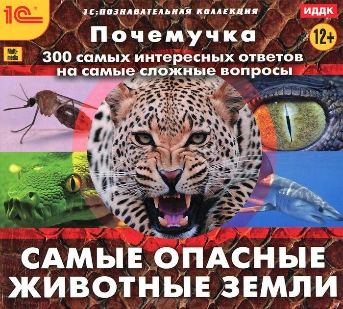 Почемучка. Самые опасные животные Земли [Цифровая версия] (Цифровая версия) от 1С Интерес