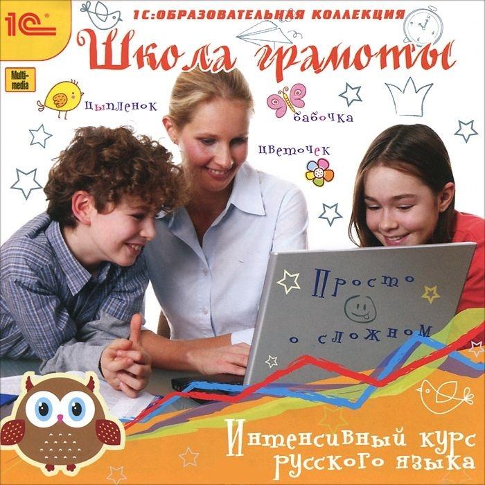 Школа грамоты. Интенсивный курс русского языка [Цифровая версия] (Цифровая версия)