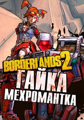 Borderlands 2. Mechromancer Pack [PC, Цифровая версия] (Цифровая версия) borderlands 2 набор мехромантка – стимпанк палач цифровая версия