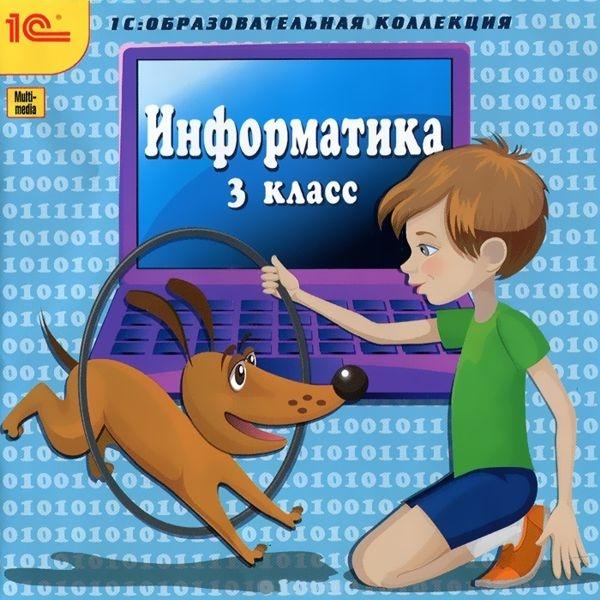 Информатика. 3 классПособие Информатика. 3 класс охватывает полный курс информатики 3-го класса, содержит большое количество игр и интерактивных заданий для освоения предмета и быстрого запоминания ключевых правил.<br>