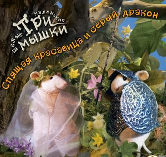 Три маленькие белые мышки. Спящая красавица и серый дракон (Цифровая версия)Игра Три маленькие белые мышки. Спящая красавица и серый дракон предназначена для детей в возрасте от 8 лет.<br>