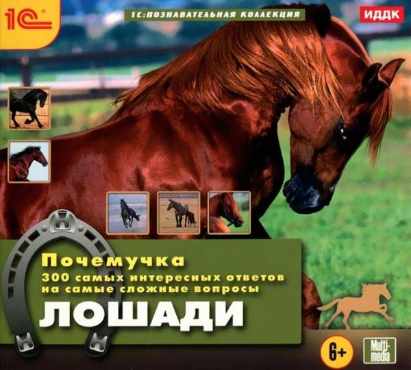 Почемучка. Лошади (Цифровая версия)Почемучка. Лошади – иллюстрированное справочное пособие для любителей лошадей и верховой езды.<br>
