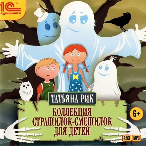 Коллекция страшилок-смешилок для детей (Цифровая версия)Известная детская писательница Татьяна Рик предлагает вашему вниманию коллекцию страшилок-смешилок &amp;ndash; историй, слушать которые и смешно, и в то же время жутковато.<br>