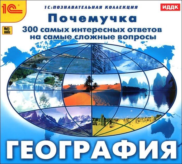 Почемучка. География (Цифровая версия)Здесь вы найдете объяснения основных географических терминов, сведения о климатических поясах и природных зонах.<br>