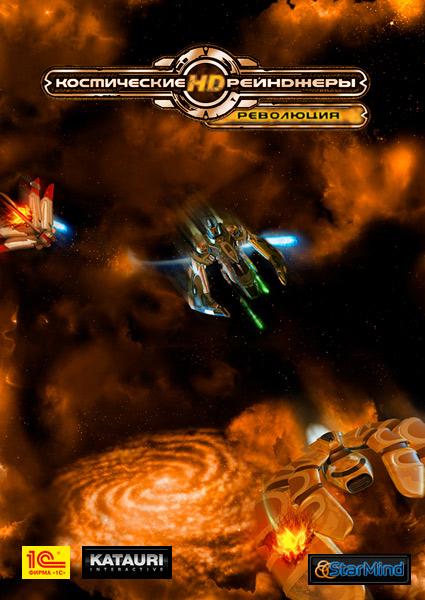 Космические Рейнджеры HD. Революция [PC, Цифровая версия] (Цифровая версия) sacred citadel цифровая версия