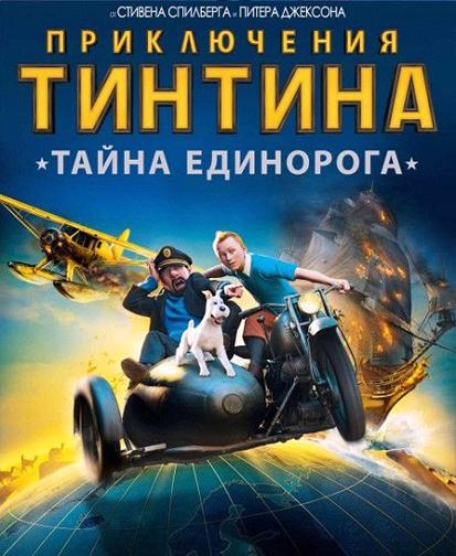Приключения Тинтина: Тайна Единорога (Цифровая версия)