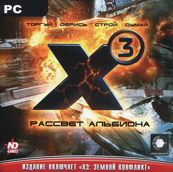 X3: Рассвет Альбиона (Цифровая версия)Вселенная не знает покоя в игре X3: Рассвет Альбиона. Мечты о Галактике без войн остались в далеком прошлом. Борьба за ресурсы и сферы влияния грозит перерасти в конфликт, что охватит все обитаемые системы.<br>