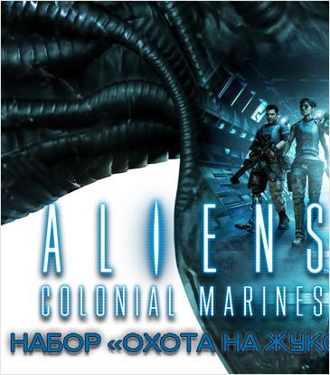 Aliens: Colonial Marines. Набор «Охота на жуков»