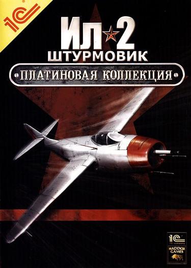 Ил-2 Штурмовик. Платиновая коллекция [PC, Цифровая версия] (Цифровая версия) нестеров ил 2 h059002 187e