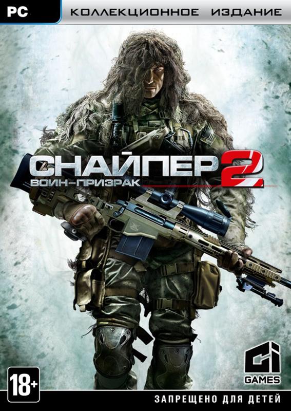 Снайпер. Воин-призрак 2. Коллекционное издание  лучшие цены на игру и информация о игре