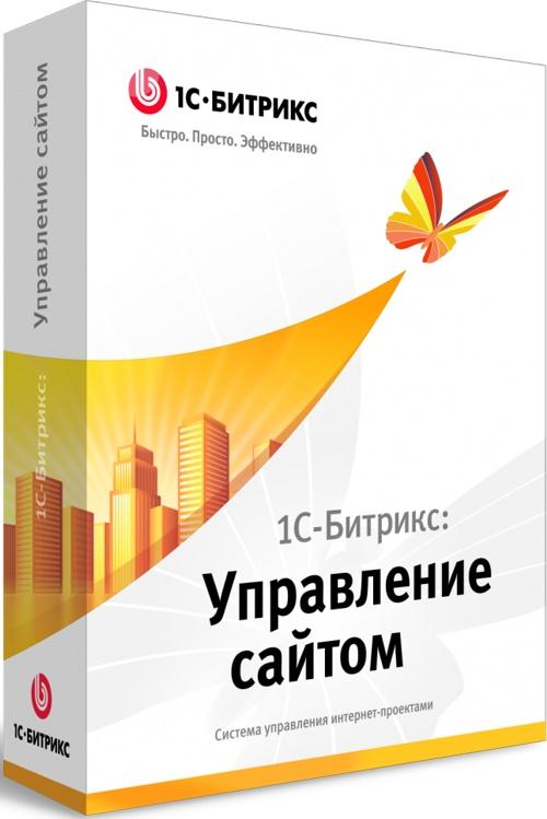 1С-Битрикс: Управление сайтом – Малый бизнес (Цифровая версия)