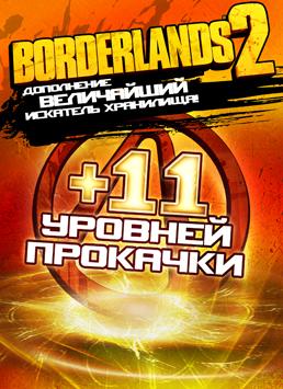 Borderlands 2. Величайший искатель Хранилища! Дополнение