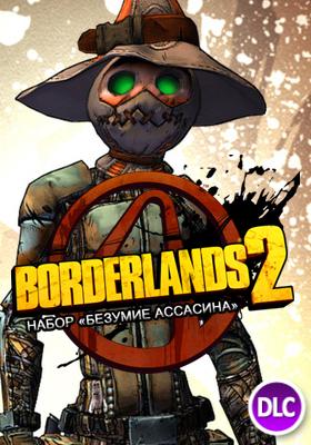 Borderlands 2. Набор «Безумие ассасина» (Цифровая версия)С новым стилем поиски Хранилища станут еще интереснее! Borderlands 2. Набор Безумие ассасина содержит голову &amp;laquo;Стая воронов&amp;raquo; и облик «Сердце тьмы» для ассасина &amp;ndash; ищите их в системе «Перестройка»!<br>