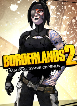 Borderlands 2. Набор «Безумие сирены»