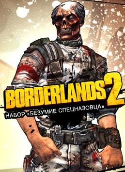 Borderlands 2. Набор «Безумие спецназовца» [PC, Цифровая версия] (Цифровая версия) borderlands 2 набор господство спецназовца [pc цифровая версия] цифровая версия