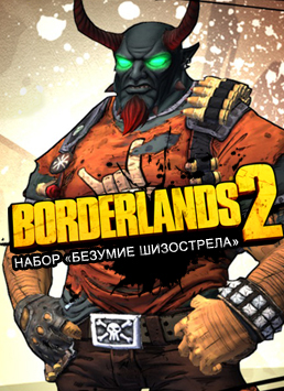 Borderlands 2. Набор «Безумие шизострела» (Цифровая версия)С новым стилем поиски Хранилища станут еще интереснее! Borderlands 2. Набор Безумие шизострела содержит голову &amp;laquo;Эль Диабло&amp;raquo; и облик «Черная месса» для шизострела &amp;ndash; ищите их в системе «Перестройка»!<br>