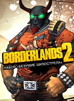 Borderlands 2. Набор «Безумие шизострела»