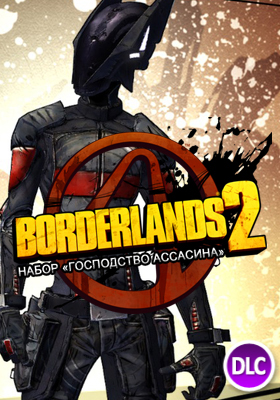 Borderlands 2. Набор «Господство ассасина»