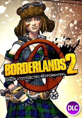 Borderlands 2. Набор «Господство мехромантки» (Цифровая версия)С новым стилем поиски Хранилища станут еще интереснее! Borderlands 2. Набор Господство мехромантки содержит голову &amp;laquo;Пушистый пыл&amp;raquo; и облик «Вечная теплота» для мехромантки &amp;ndash; ищите их в системе «Перестройка»!<br>
