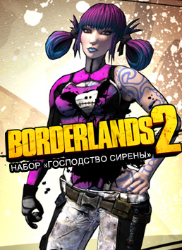 Borderlands 2. Набор «Господство сирены» (Цифровая версия)С новым стилем поиски Хранилища станут еще интереснее! Borderlands 2. Набор Господство сирены содержит голову &amp;laquo;Смерть с косичкой&amp;raquo; и облик «Любовь и смерть» для сирены &amp;ndash; ищите их в системе «Перестройка»!<br>
