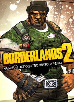 Borderlands 2. Набор «Господство шизострела» (Цифровая версия)С новым стилем поиски Хранилища станут еще интереснее! Borderlands 2. Набор Господство шизострела содержит голову &amp;laquo;Капитан Хаос&amp;raquo; и облик «Окопный стиль» для шизострела &amp;ndash; ищите их в системе «Перестройка»!<br>