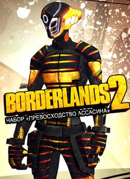 Borderlands 2. Набор «Превосходство ассасина»  лучшие цены на игру и информация о игре